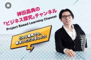 神田昌典、ビジネスYouTube