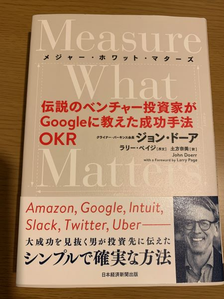 Measure What Matters(メジャー・ホワット・マターズ)byジョン・ドーア