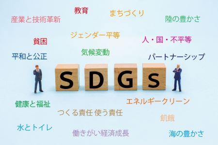SDGs(Sustainable Development Goals「持続可能な開発目標」、通称:エス・ディー・ジーズ)