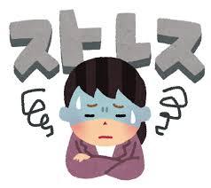 ストレス発散はできていますか?