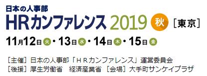 HRカンファレンス〜日本の人事部主催〜