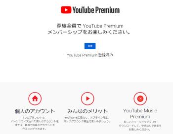YouTube Premium Familyに登録して家族全員、広告無し、バックグラウンド再生可能