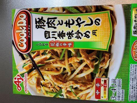 男子が簡単に作れる料理、クックドゥ四川香味炒め、平日は簡単に